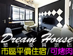 墾丁 Dream House 民宿